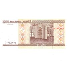 Monede si Bancnote de pe Glob Nr.119 - 20 de ruble belaruse